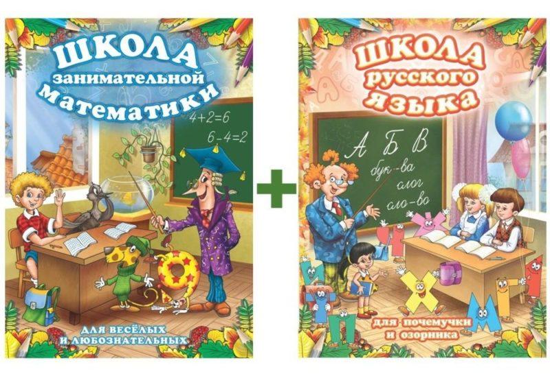 komplekt knig dlya detey shkola zanimatelnoy matematiki shkola russkogo yazyka dlya pochemuchki i ozornika e1634207312668