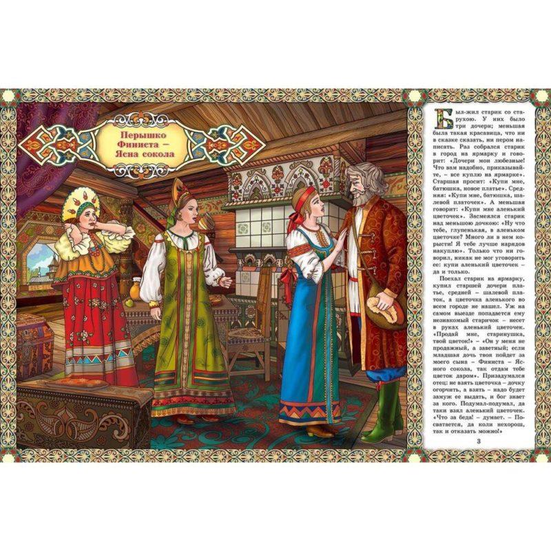 """Книга для детей А. Афанасьев """"Заветные русские сказки"""""""