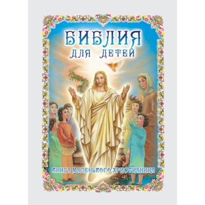 Библия для детей,Детская библия