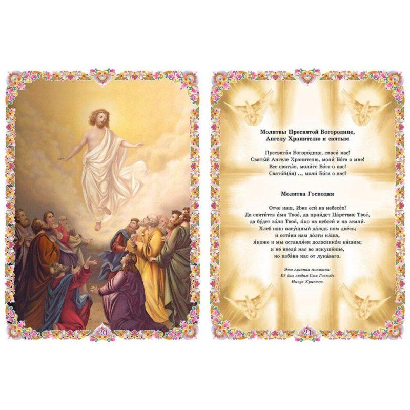 Библия для детей. Книга маленького христианина