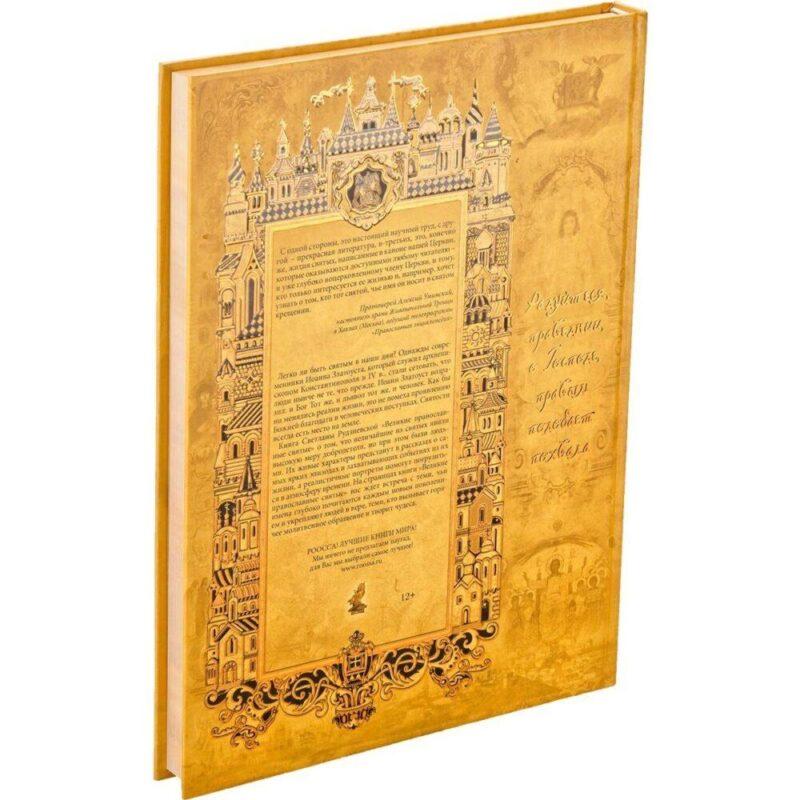 """Православная книга """"Великие православные святые"""""""