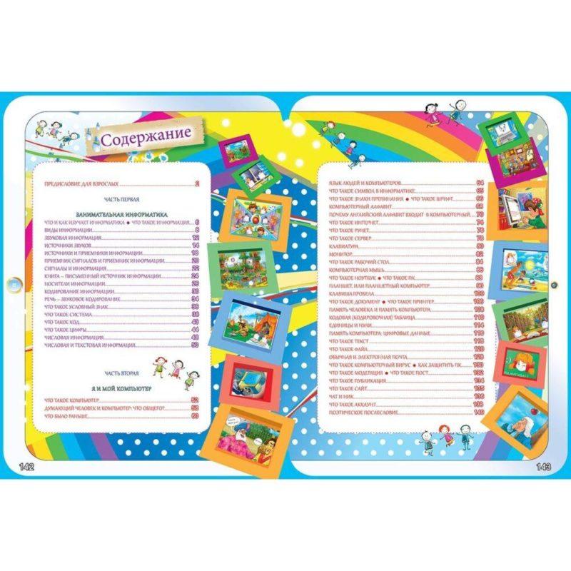 """Книга для детей """"В первый раз, в добрый час, в компьютерный класс!"""" С. Еремеев"""
