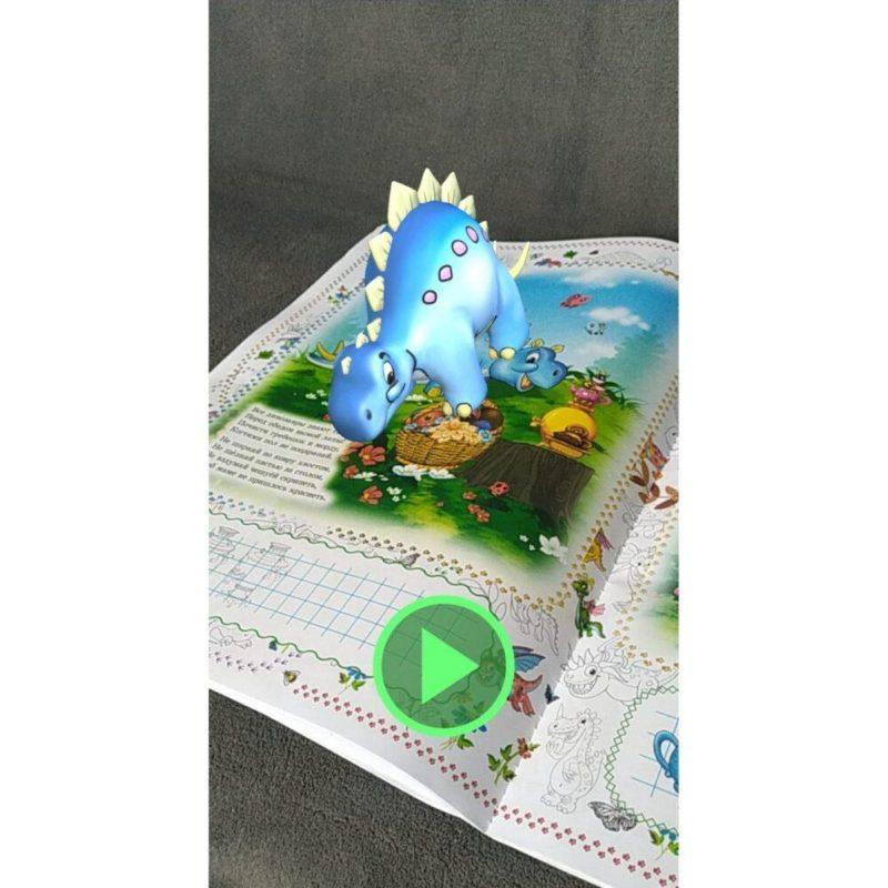 """3D книга-раскраска с дополненной реальностью """"Удивительные динозаврики"""""""