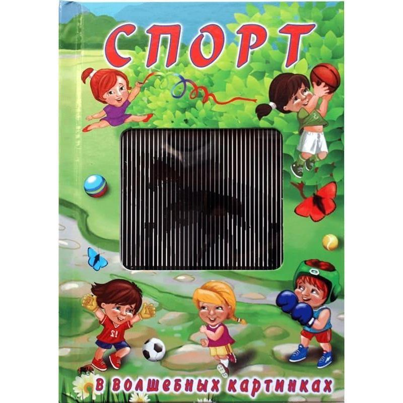 """3D книга для детей """"Спорт в волшебных картинках"""" с дополненной реальностью"""
