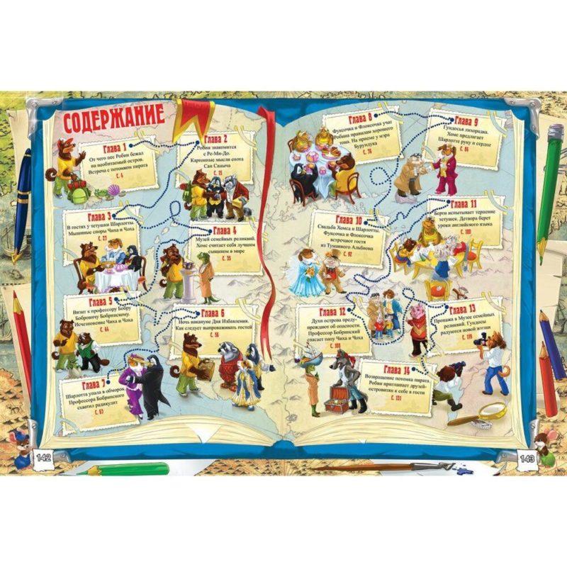 """Книга для детей """"Секреты вежливости, или Приключения Робина"""""""