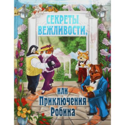 Секреты вежливости,Рассказы для детей,Рассказы о животных
