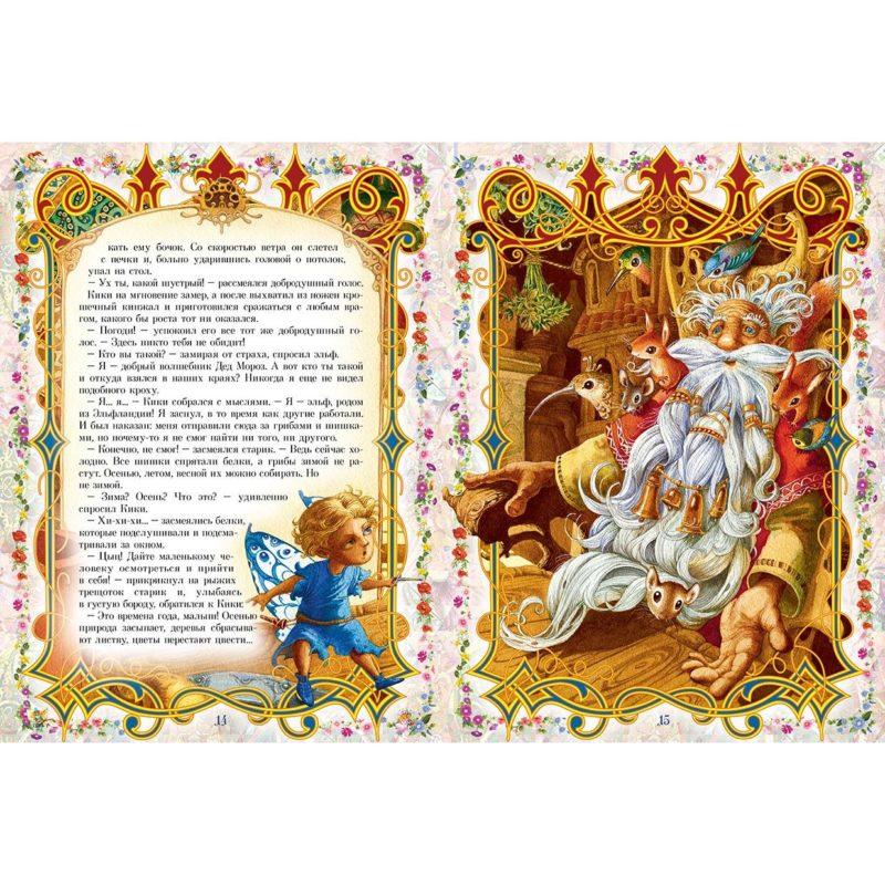 """Сказка для детей """"Путешествие в Королевство эльфов"""""""