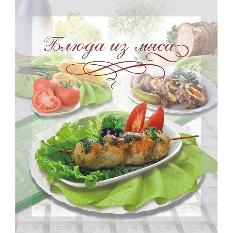 """Книга рецептов """"Блюда из мяса"""""""
