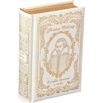 """Подарочная книга Уильям Шекспир """"О любви, верности и чести"""""""