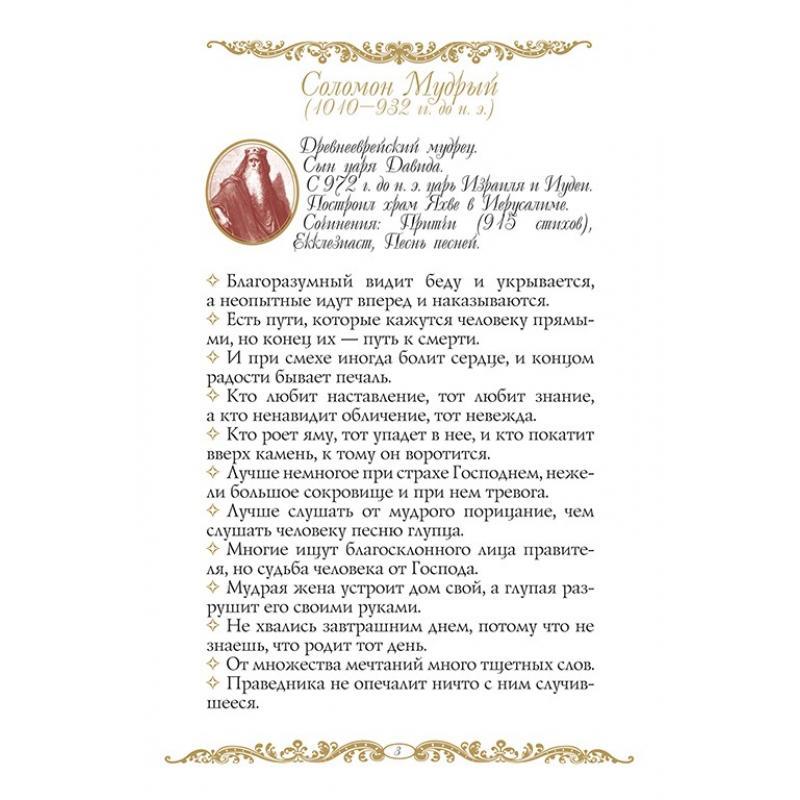 """Подарочная книга """"Золотая энциклопедия мудрости"""""""