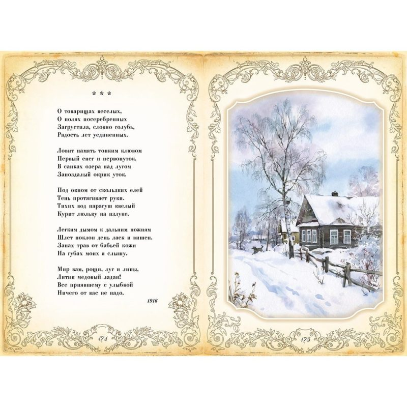 "Подарочная книга С.А. Есенин ""Гори, звезда моя"""