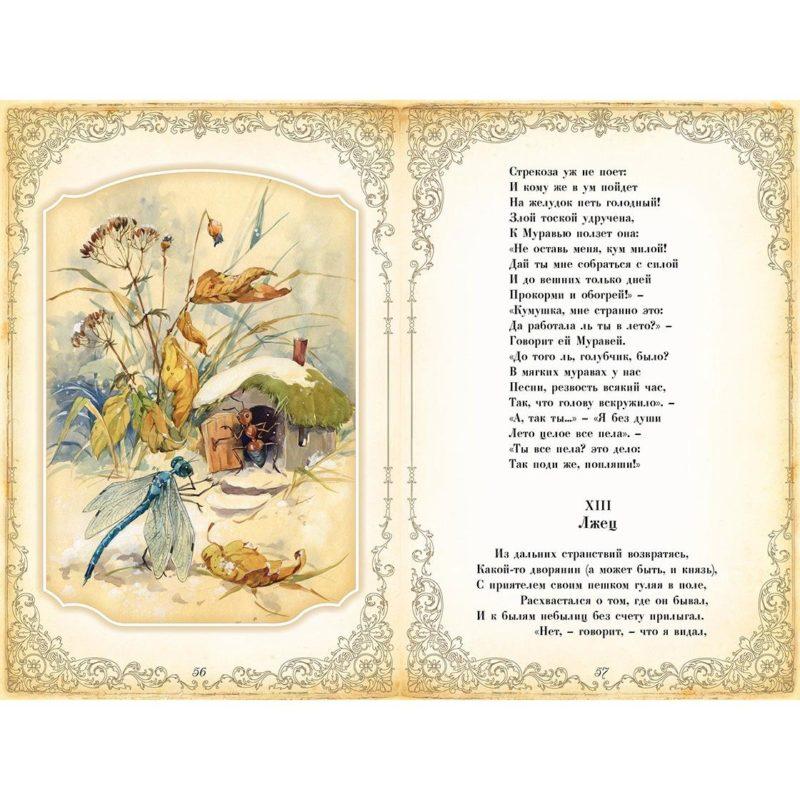 """Подарочная книга И.А. Крылов """"Вам басни сей урок"""""""