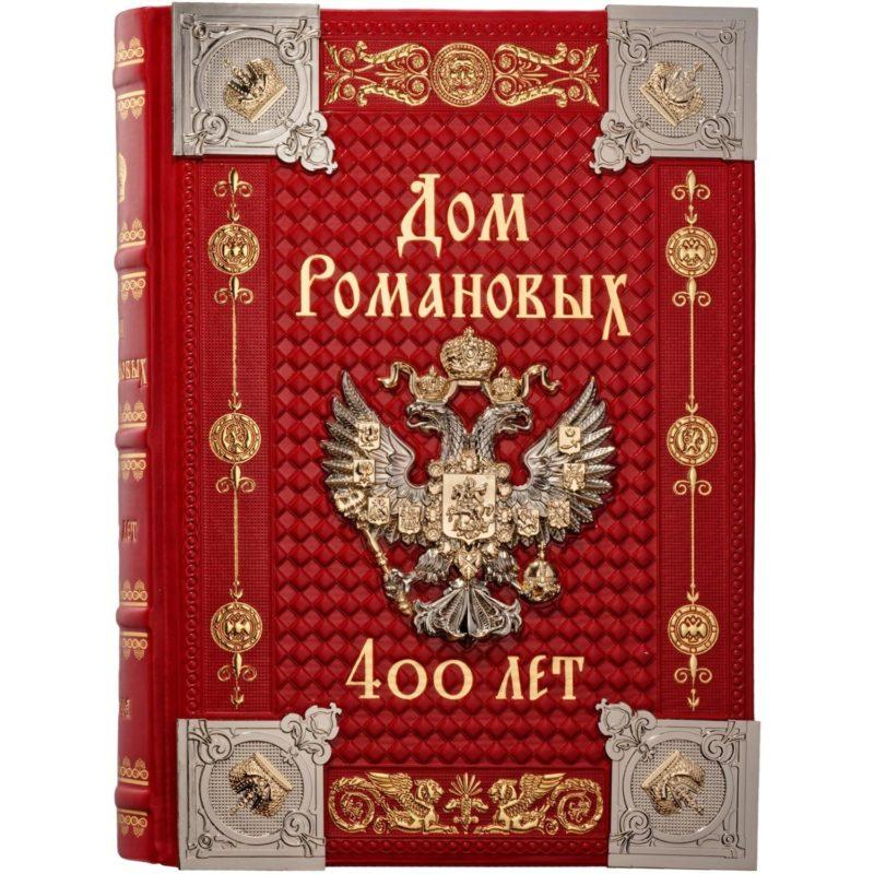 """Подарочная книга """"Дом Романовых. 400 лет"""""""