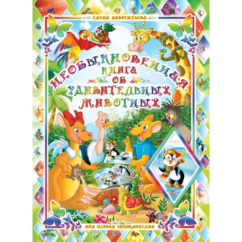 """3D книга для детей """"Необыкновенная книга об удивительных животных"""" с дополненной реальностью"""