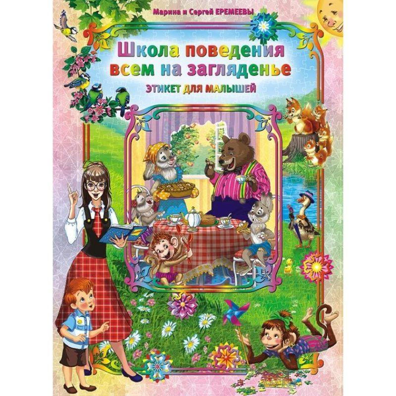 """Детская книга """"Школа поведения всем на заглядение. Этикет для малышей"""""""
