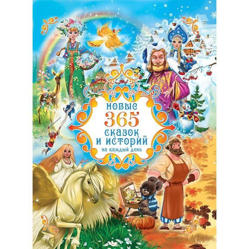 """Книга для детей """"Новые 365 сказок и историй на каждый день"""""""