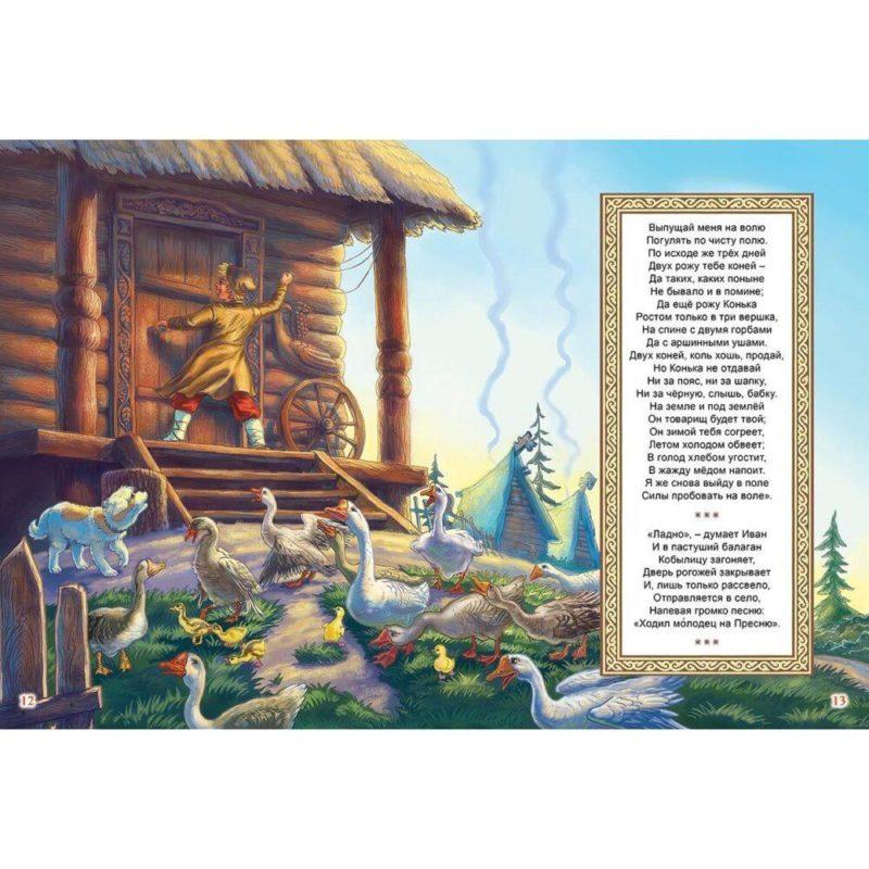 """Сказка для детей П. Ершов """"Конек-горбунок"""""""