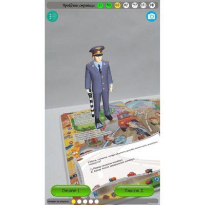 """3D книга """"Правила дорожного движения для детей и взрослых"""" с дополненной реальностью"""