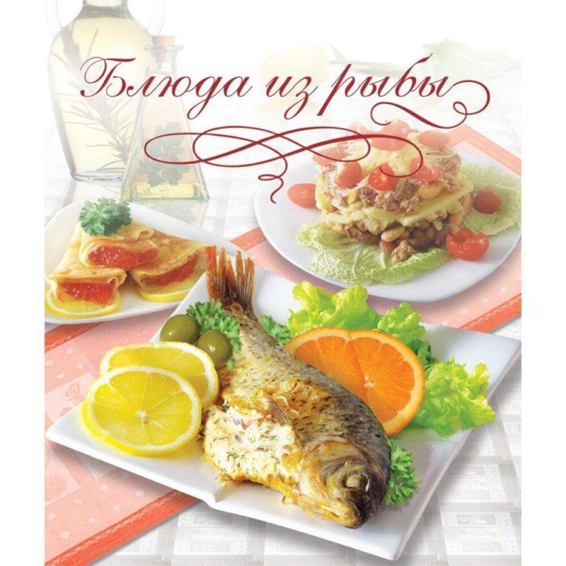 """Книга рецептов """"Блюда из рыбы"""""""