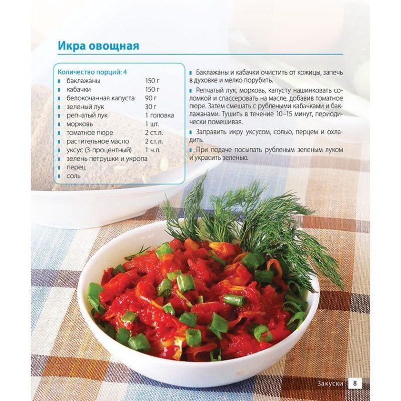 """Книга рецептов """"Блюда из овощей"""""""