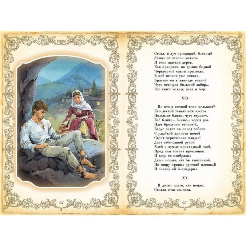 """Подарочная книга М.Ю. Лермонтов """"За все тебя благодарю я…"""" в кожаном переплете"""