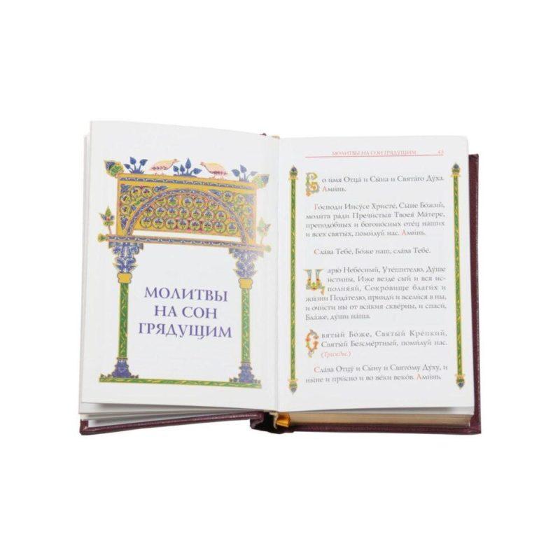 """Книга """"Православный молитвослов"""" в кожаном переплете"""