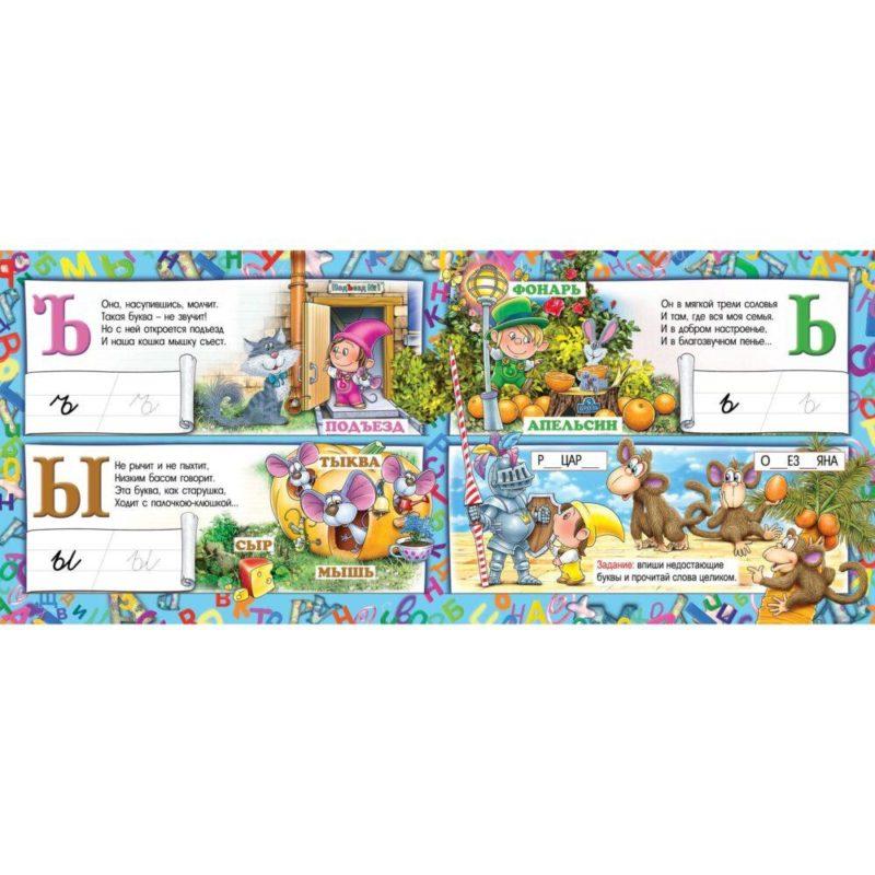 """Книга для развития детей """"Пишем буквы"""" с фломастером"""