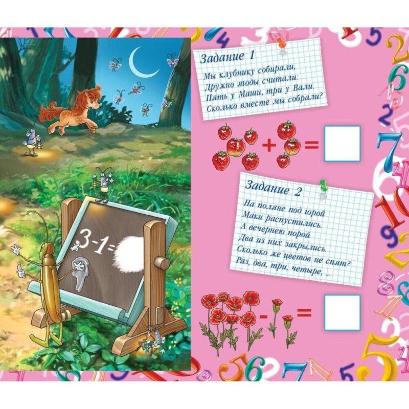 """Книга для развития детей """"Пишем цифры"""" с фломастером"""