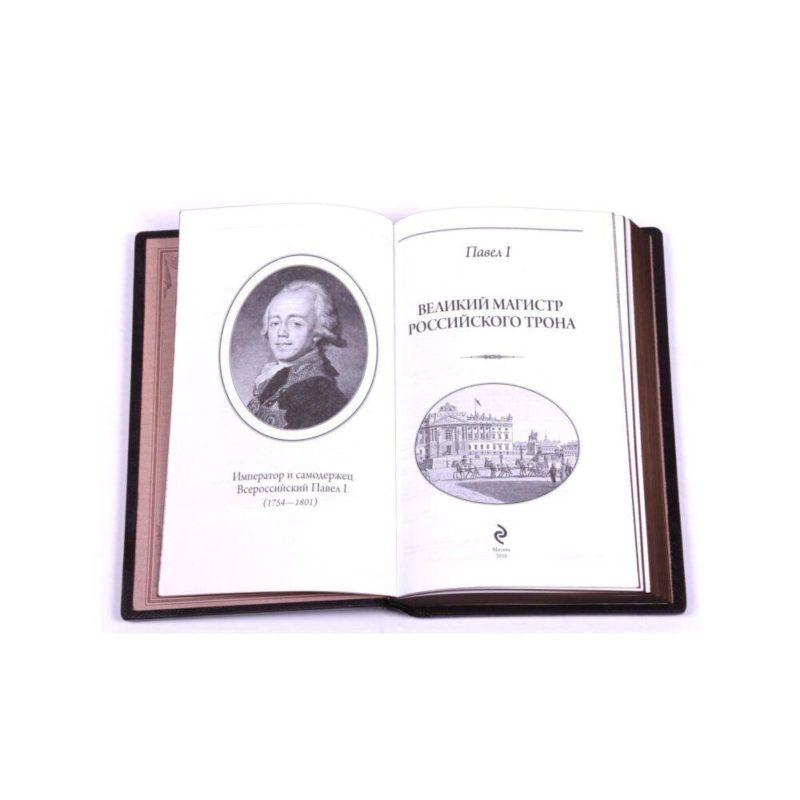 """Подарочное издание книги """"Павел I"""" в кожаном переплете"""