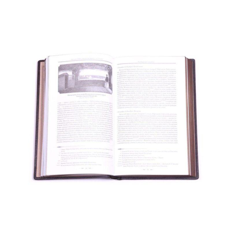 """Подарочное издание книги """"Император Николай I. Его жизнь и царствование"""" в кожаном переплете"""