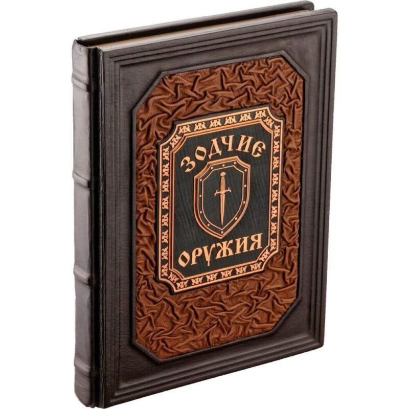 """Подарочное издание книги """"Зодчие оружия"""" в кожаном переплете"""