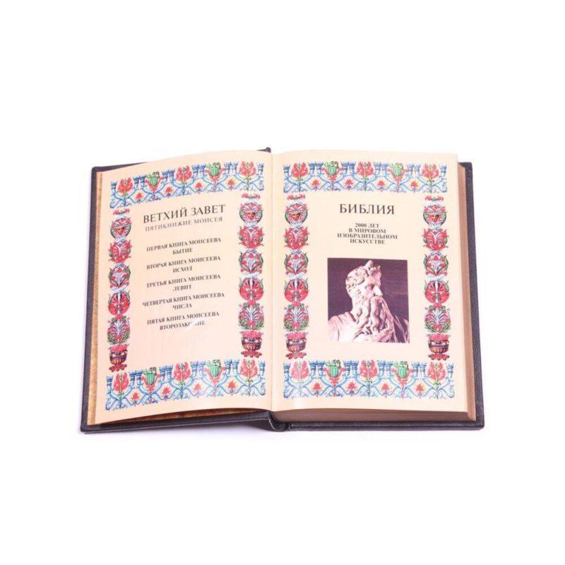 """""""Библия. 2000 лет в мировом изобразительном искусстве"""" в кожаном переплете"""