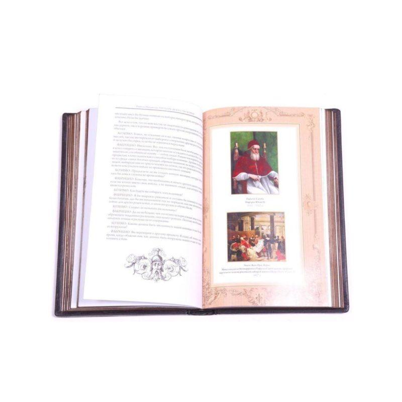 """Подарочное издание книги """"Никколо Макиавелли"""" в кожаном переплете"""