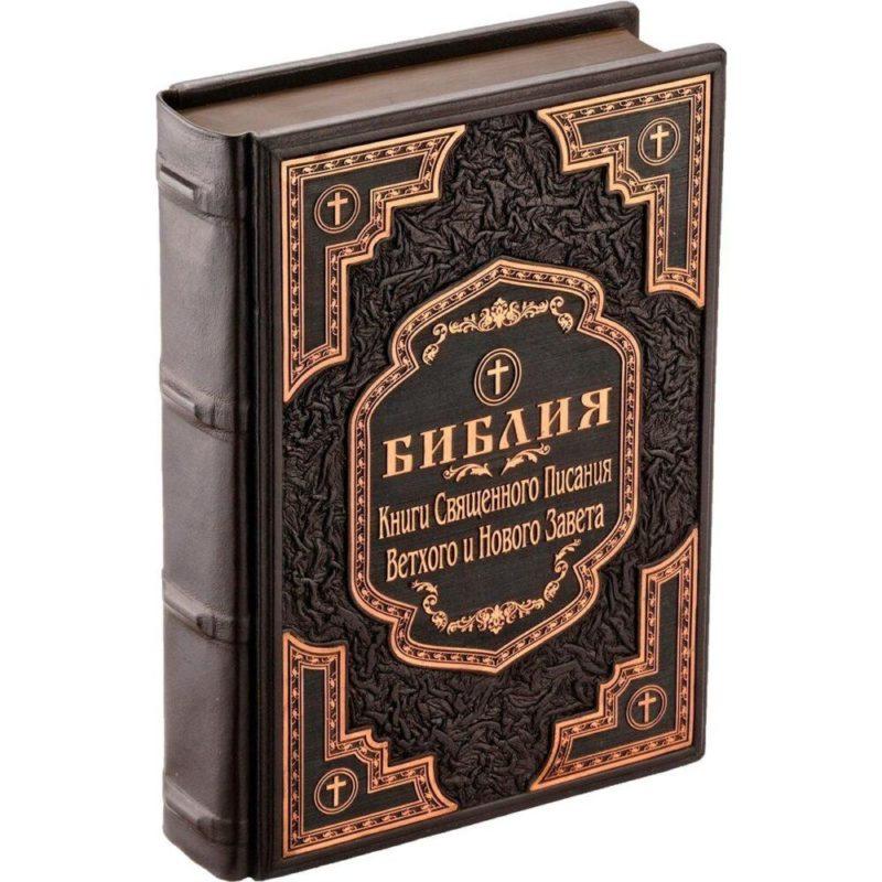 Библия. Книги Священного Писания Ветхого и Нового Завета в кожаном переплете