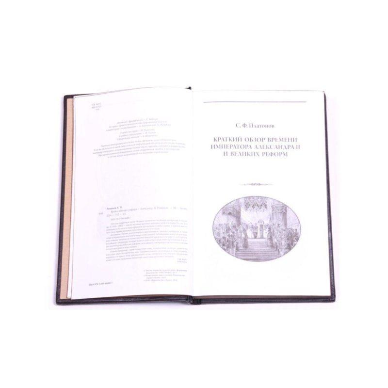 """Подарочное издание книги """"Александр II. Время великих реформ"""" в кожаном переплете"""
