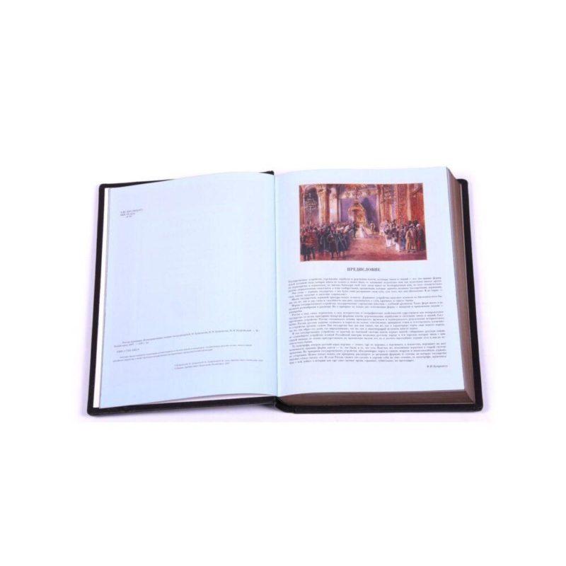 """Подарочное издание книги """"Россия державная"""" в кожаном переплете"""
