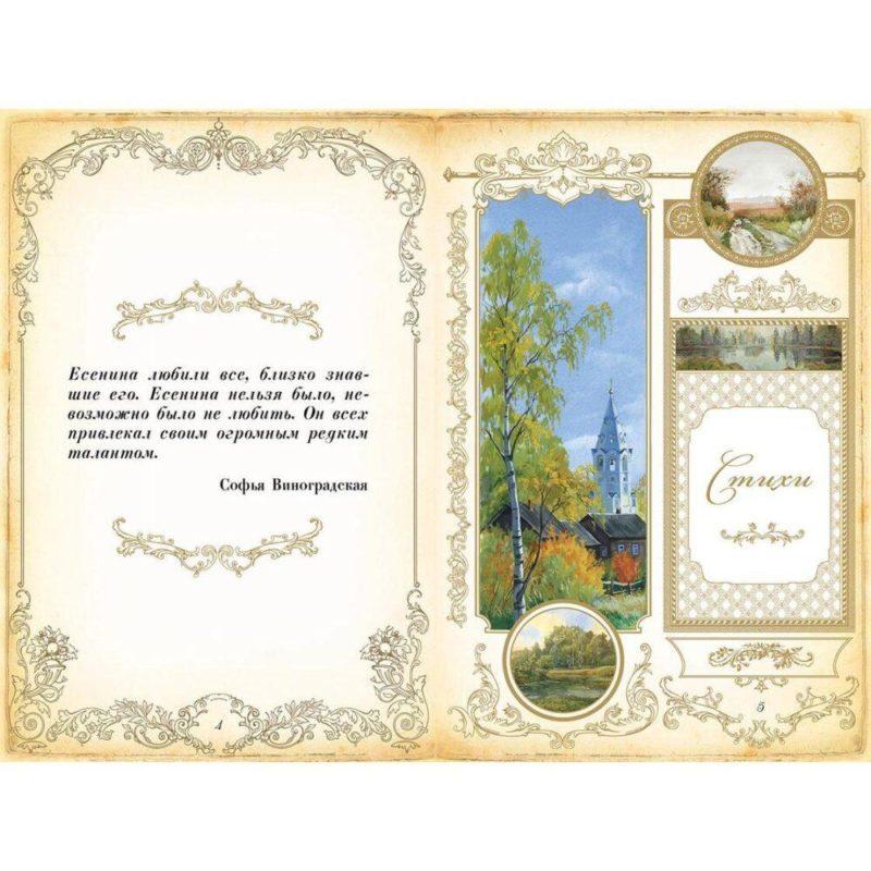 """Подарочная книга С.А. Есенин """"Гори, звезда моя"""" в кожаном переплете"""