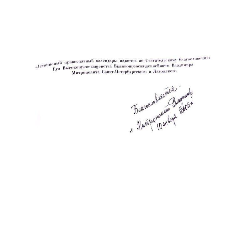 """Подарочное издание книги """"Летописный православный календарь"""" в кожаном переплете"""