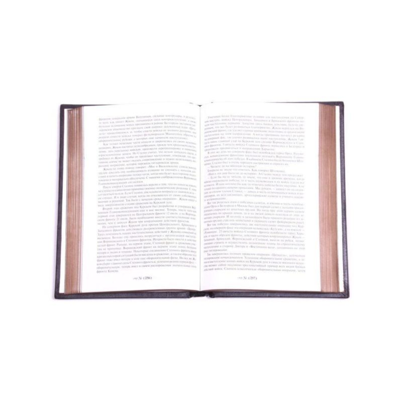 """Подарочное издание книги """"Маршал Жуков"""" в кожаном переплете"""