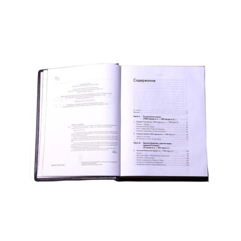 """Подарочная книга """"Христианство. Три тысячи лет"""" в кожаном переплете"""