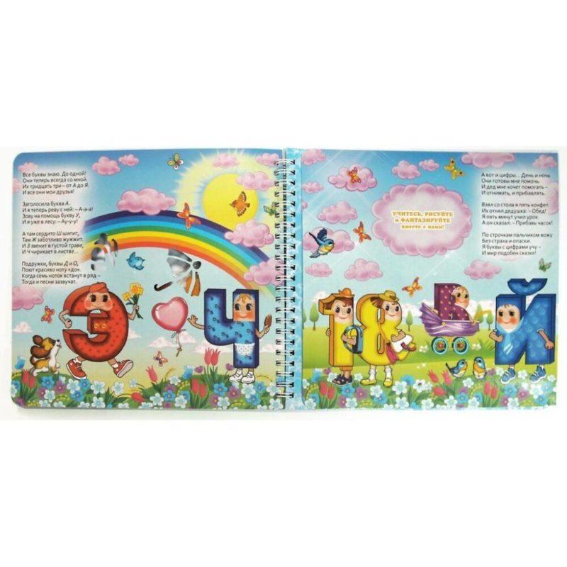 """Детская развивающая книга """"Занимательные уроки для малышей"""""""