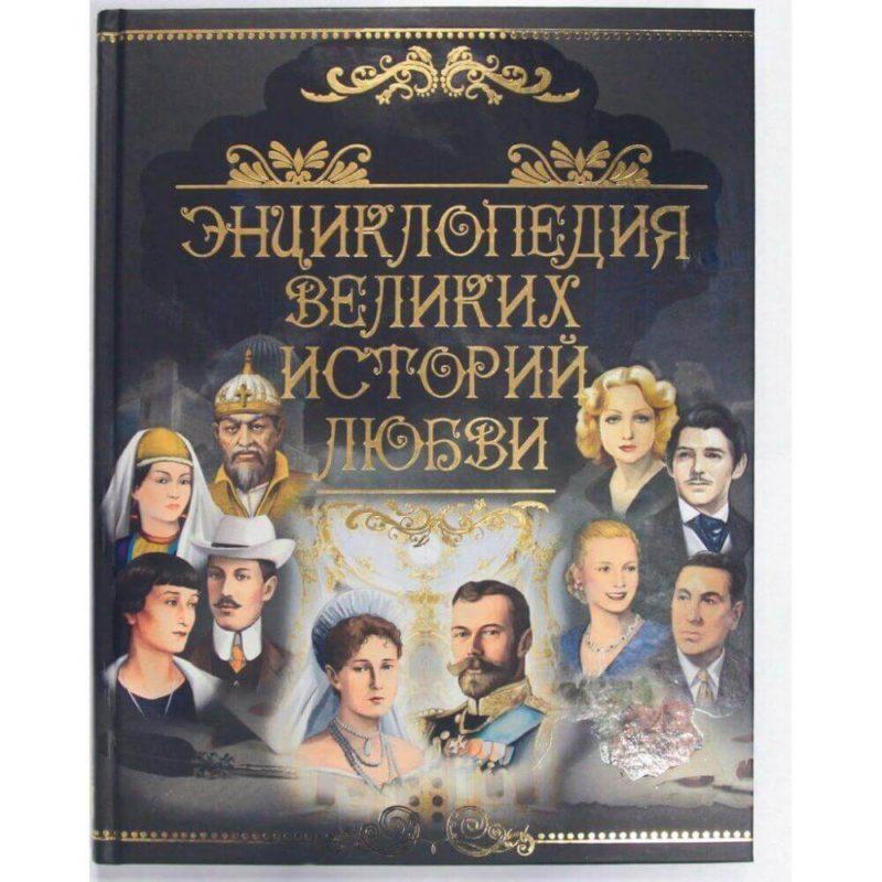 """Книга """"Энциклопедия великих историй любви"""""""