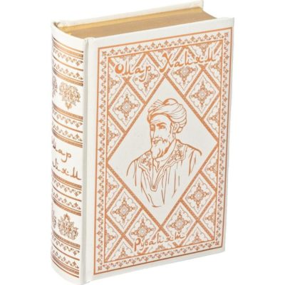 "Подарочная книга Омар Хайям ""Рубайят"""