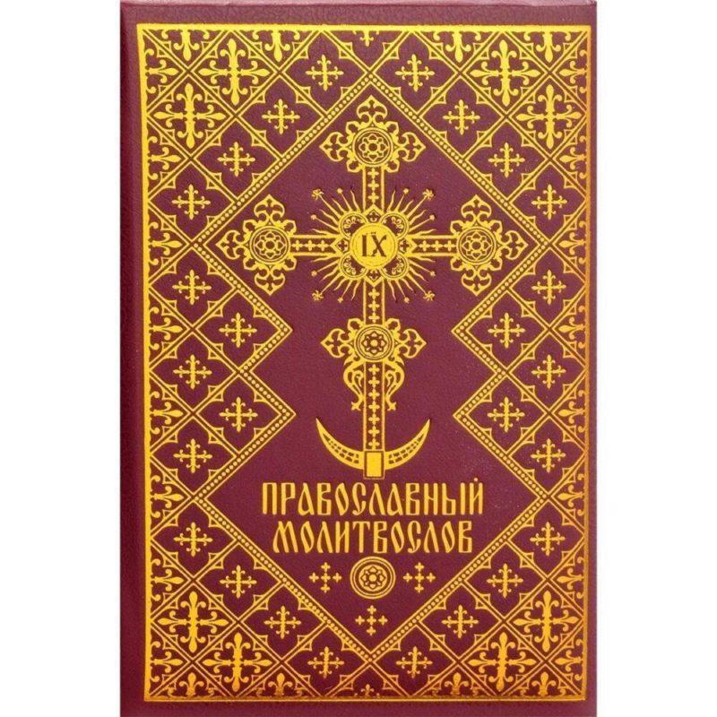 """Книга """"Православный молитвослов"""""""