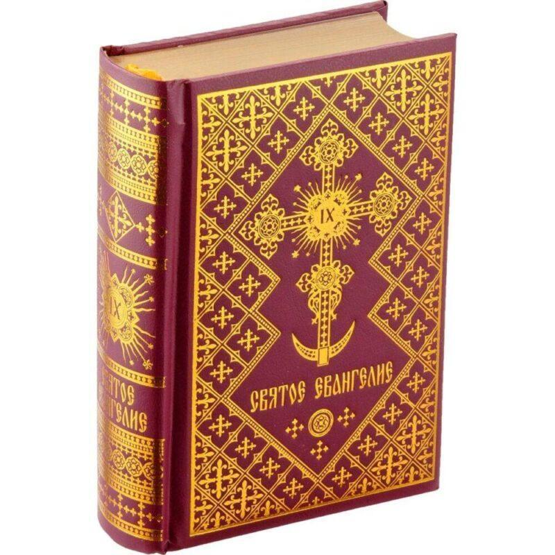 """Православная книга """"Святое Евангелие"""""""