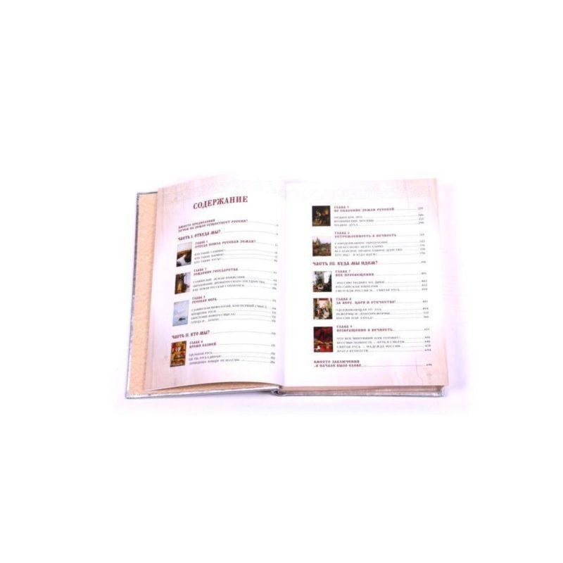 """Подарочная книга """"Россия. Великая судьба"""" в кожаном переплете и коробе"""