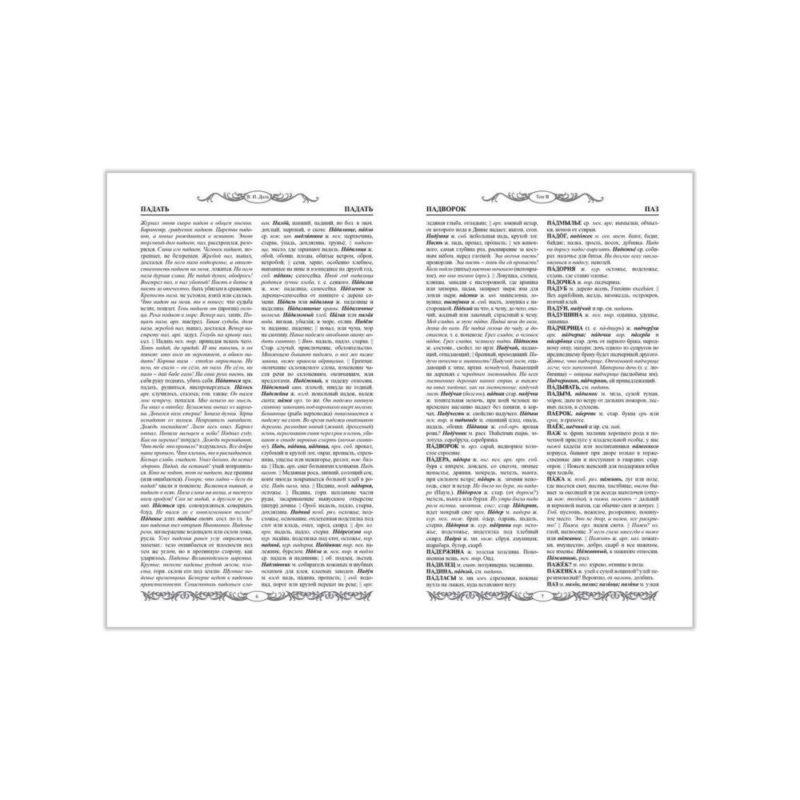Толковый словарь живого великорусского языка, В.И. Даль (в 2-х томах)