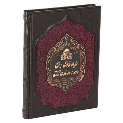Подарочная книга Омар Хайям в кожаном переплете