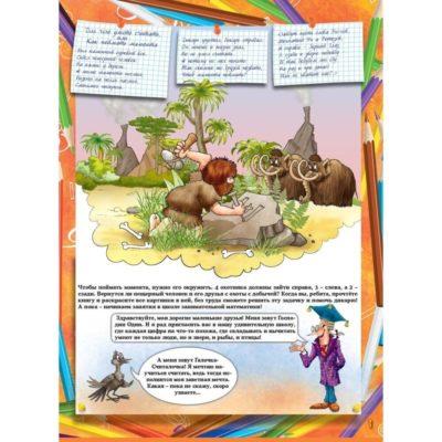 """Детская развивающая книга-раскраска """"Школа занимательной математики"""""""