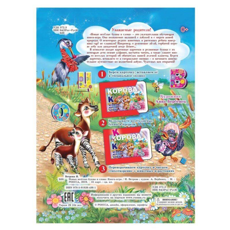 """Книга-игра для детей """"Новые Веселые буквы и слова"""" (карточки + мягкие буквы)"""